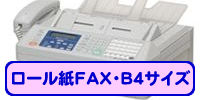 FAXレンタル ムラテックF340